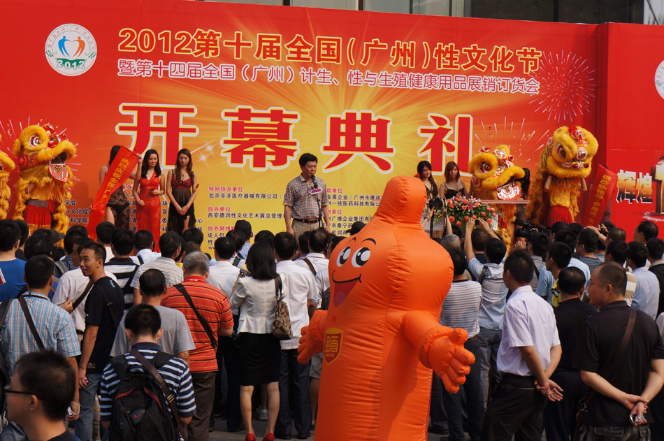 2012广州性文化节开幕式现场