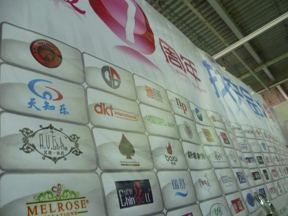 性商展位背景板展示部分合作客户