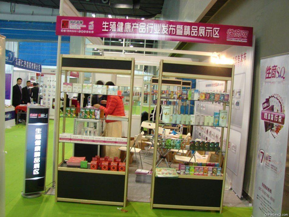 生殖健康产品行业发布暨精品展示区