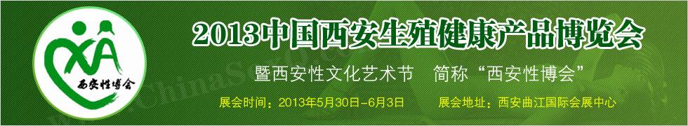 2013第五届西安生殖健康产品博览会横幅banner