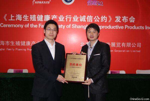 《上海生殖健康产业诚信公约》签约仪式