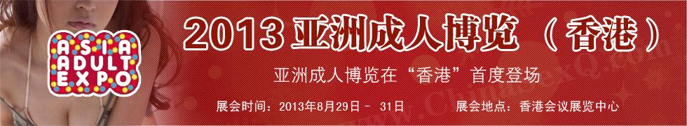 2013亚洲成人博览AAE(香港)横幅banner