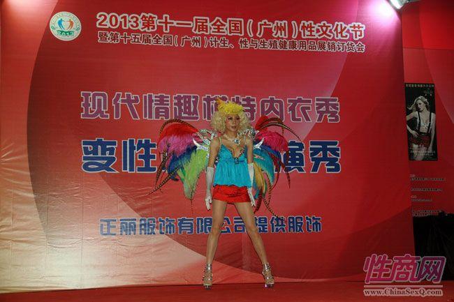 【美图】2013广州性文化节之变性模特秀图片3