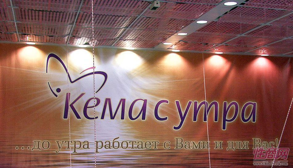 2013俄罗斯成人展展会现场(2)图片23