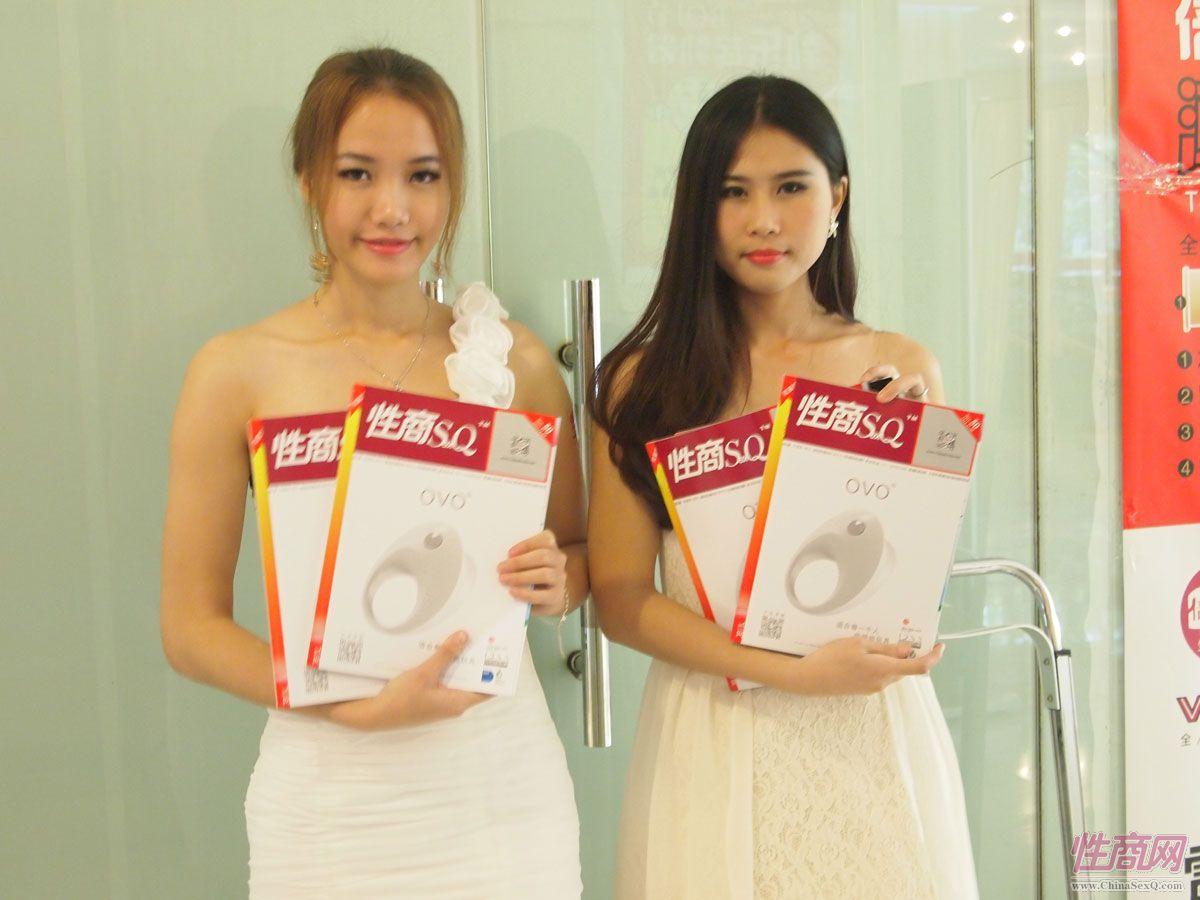 广州性文化节模特