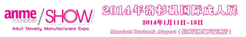 2014冬季美国洛杉矶国际成人展ANME Show横幅banner