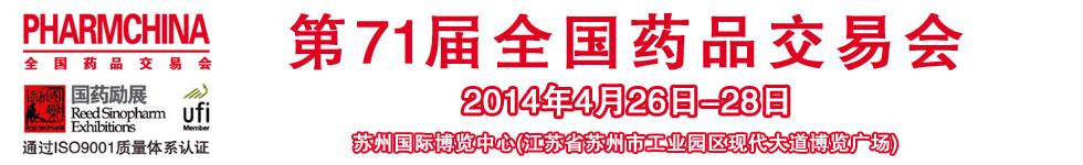 2014苏州第71届全国药品交易会横幅banner