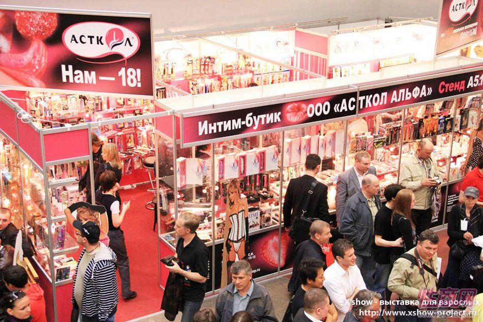 2010俄罗斯成人展展商展位图片35