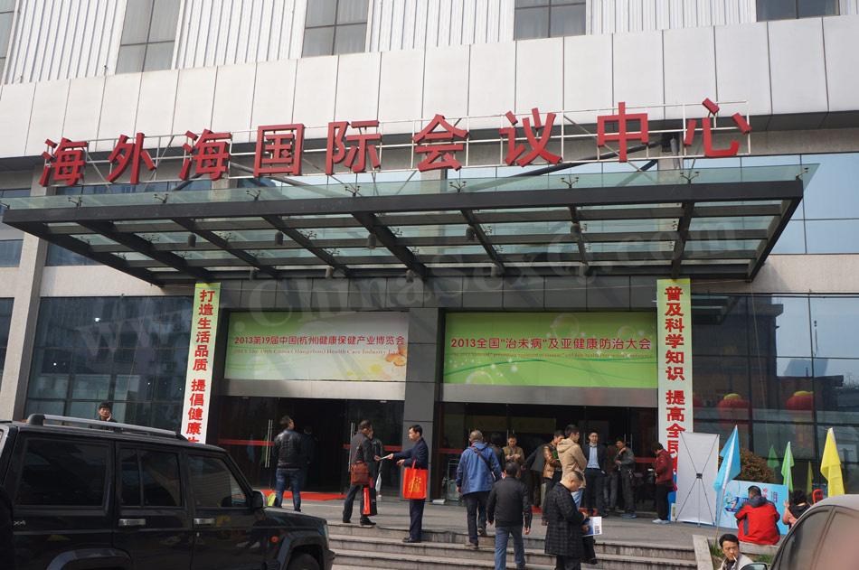 杭州性文化节展馆海外海国际会议中心入口