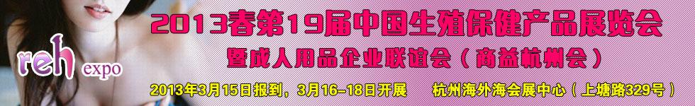 2013年春季杭州成人展横幅banner