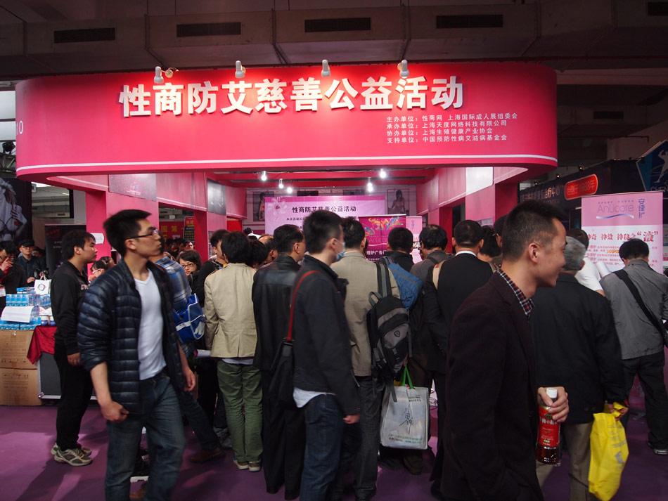 2013上海成人展性商防艾慈善公益活动