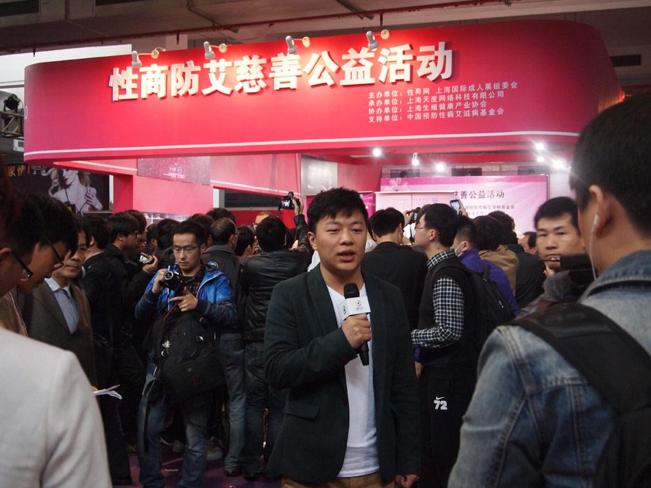 腾讯网记者现场报道性商防艾慈善公益活动