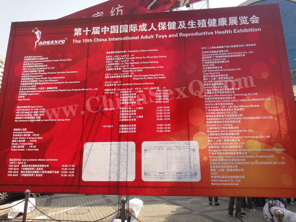 第十届上海成人展