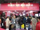2013上海成人展