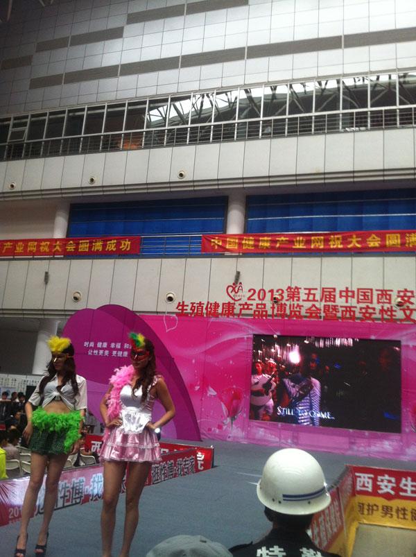 2013第五届西安性博会现场精彩图片报道图片19