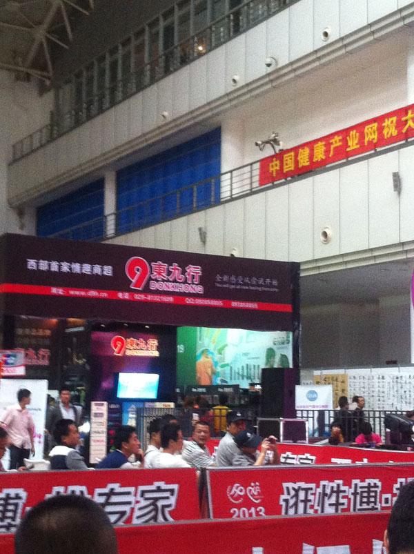 2013第五届西安性博会现场精彩图片报道图片21