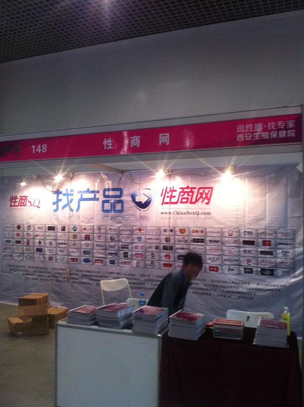 2013第五届西安性博会现场精彩图片报道图片22