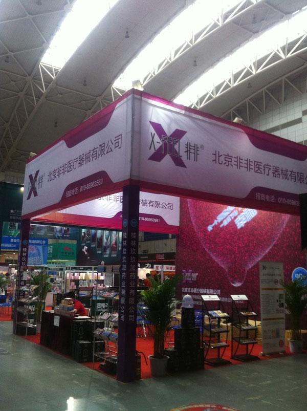 2013第五届西安性博会现场精彩图片报道图片24