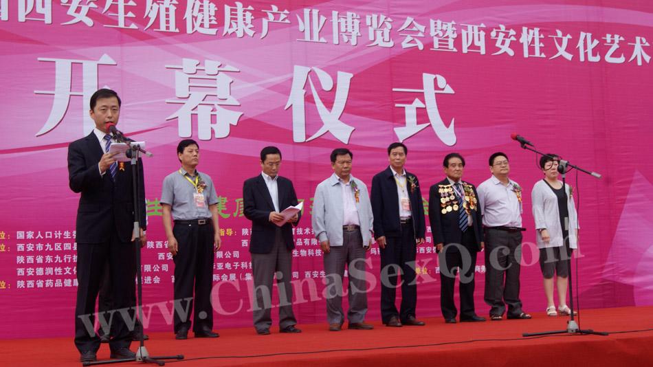 2013西安性博会开幕式,邀请了众多业内嘉宾