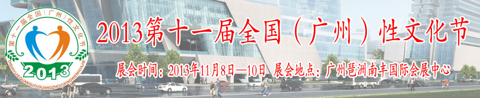 2013第十一届广州性文化节横幅banner
