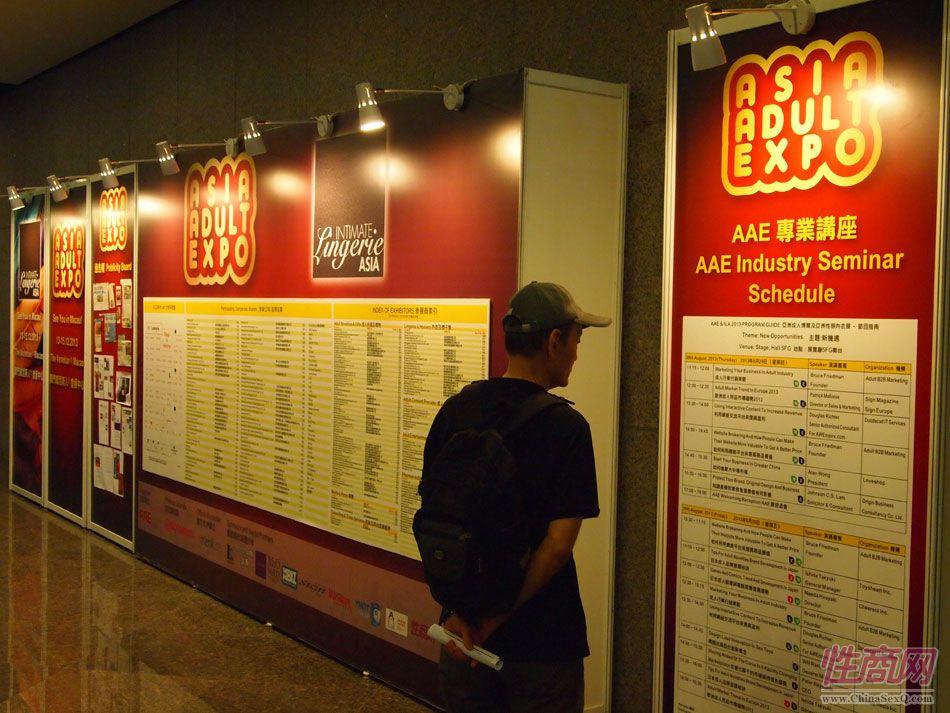 2013年亚洲成人博览展会现场图片29