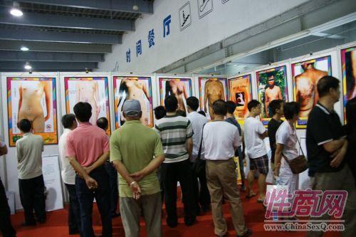 2009广州性文化节―现场精彩图片报道图片9