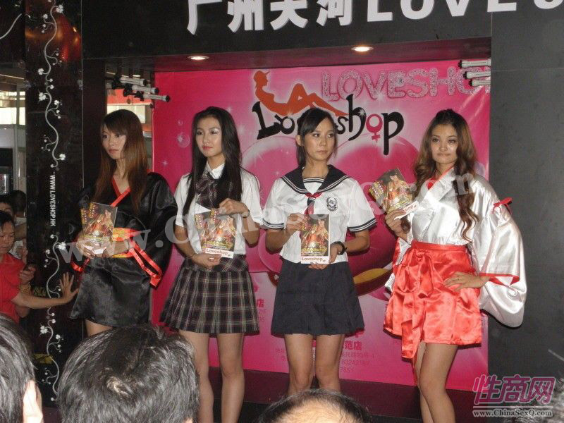 2009广州性文化节―现场精彩图片报道图片19