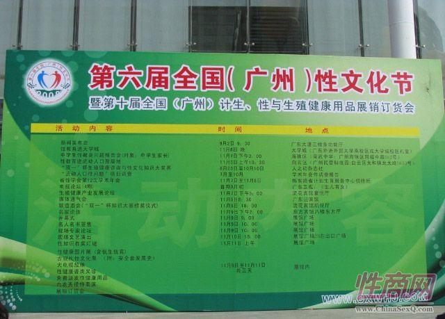 2008广州性文化节活动内容