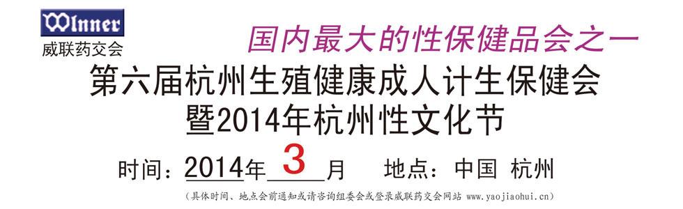 2014年威联杭州性文化节横幅banner