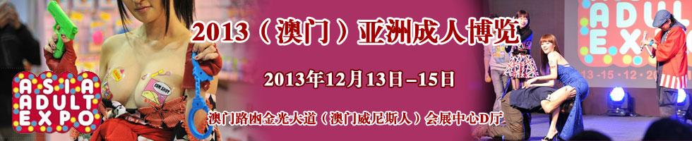 2013亚洲成人博览AAE(澳门)横幅banner