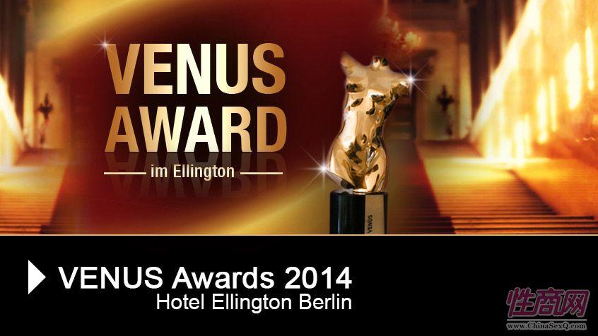 2014德国柏林成人展VENUS颁奖典礼报道图片1