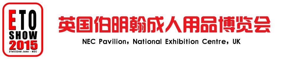 2015英国成人用品博览会(ETOShow)横幅banner