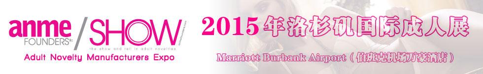 2015冬季美国洛杉矶国际成人展ANME Show横幅banner