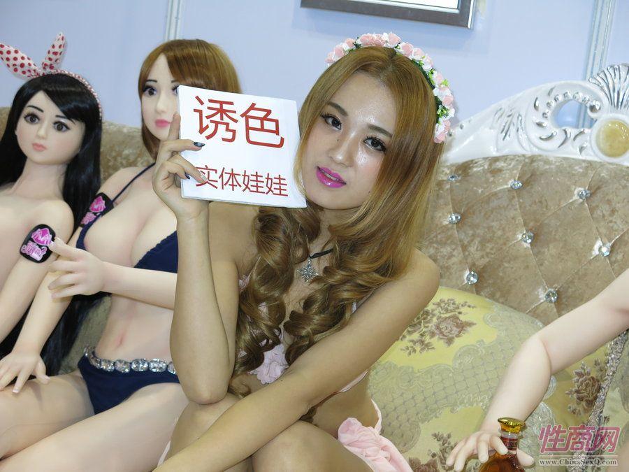 2014广州性文化节参展现场精彩图片报道图片40