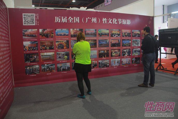 历届广州性文化节图片展