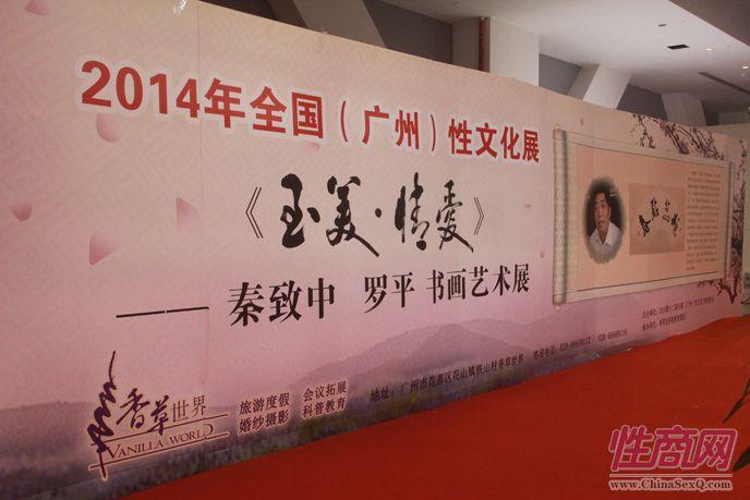 2014广州性文化节参展现场精彩图片报道图片55