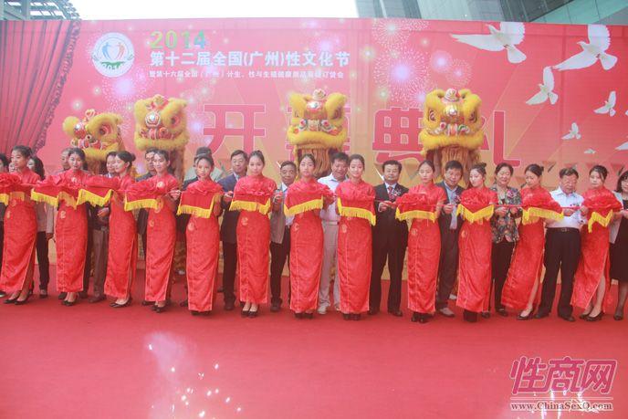 2014广州性文化节开幕式