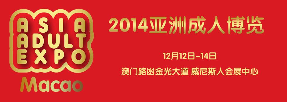 2014亚洲成人博览AAE(澳门)横幅banner