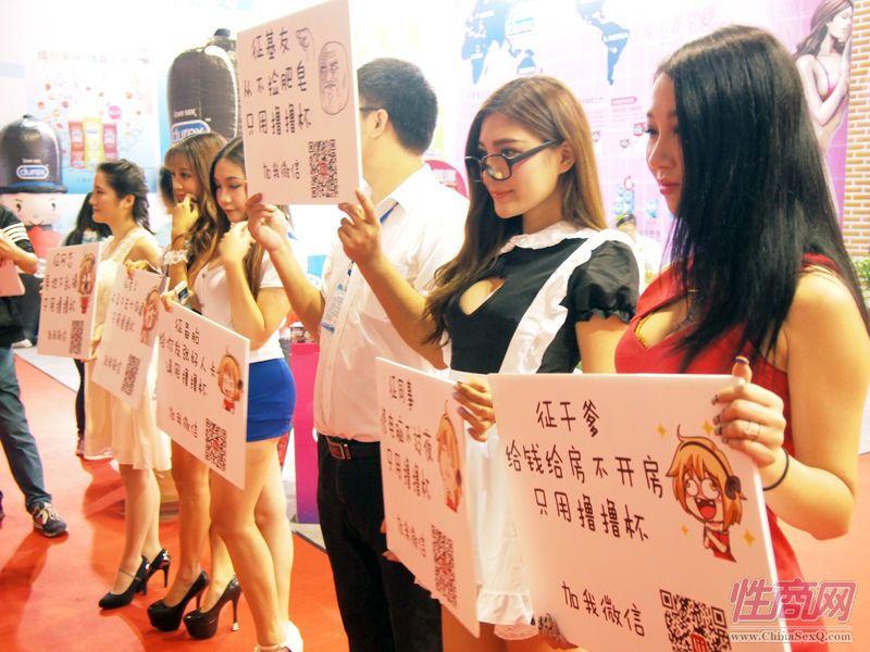 2014广州性文化节参展现场精彩图片报道图片29