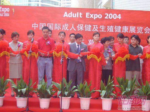 2004首届上海国际成人展开幕式剪彩仪式