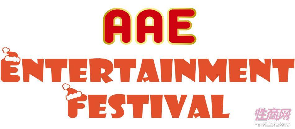 2014(澳门)亚洲成人博览AAE现场报道图片27