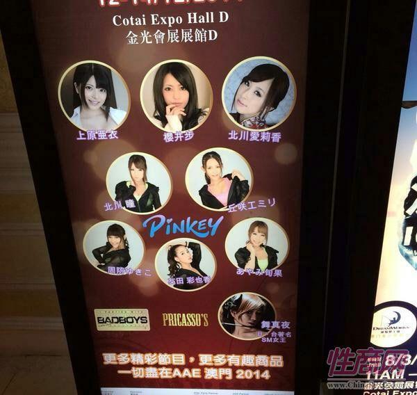 亚洲成人博览展厅外的灯箱广告