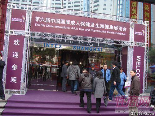 2009上海成人展图片报道(一)图片1