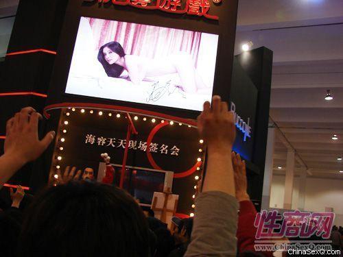 2009上海成人展图片报道(一)图片2