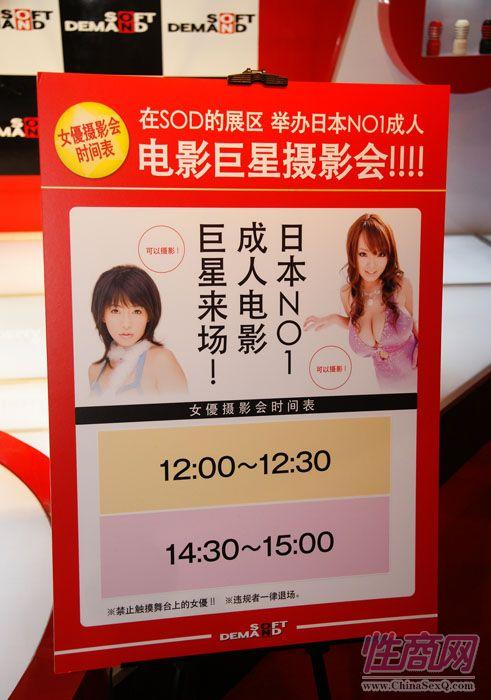 2009上海成人展图片报道(一)图片15