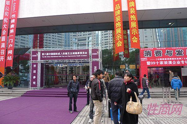 2009上海成人展图片报道(一)图片24