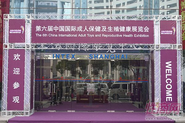 2009上海成人展图片报道(一)图片25