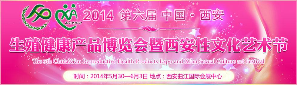 2014第六届西安生殖健康产品博览会横幅banner