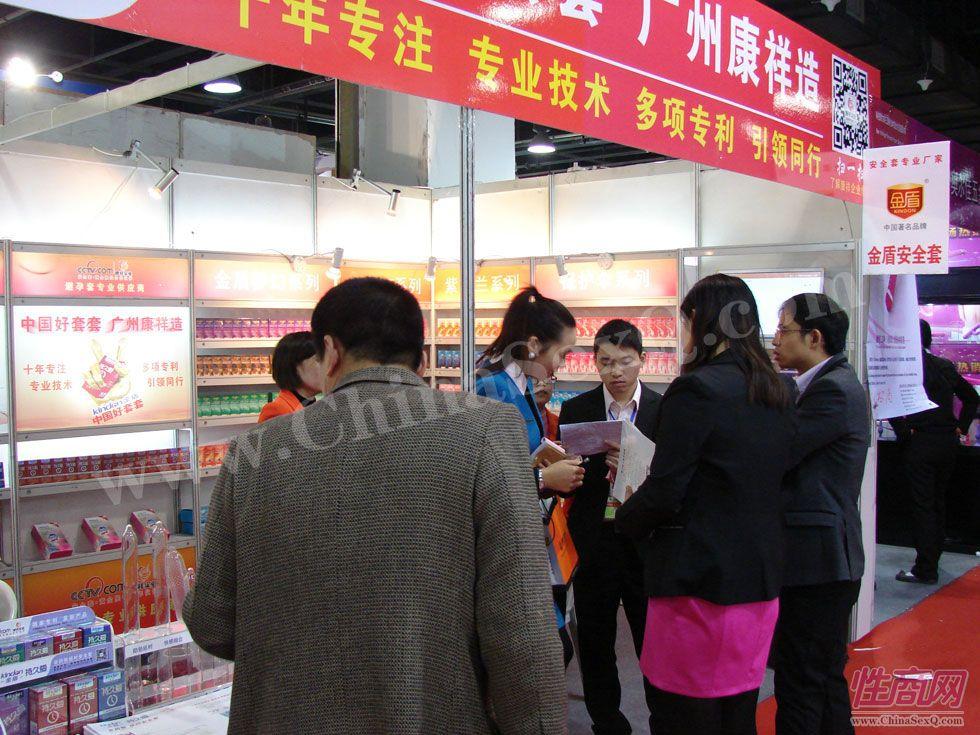 广州康祥参展2014杭州性文化节