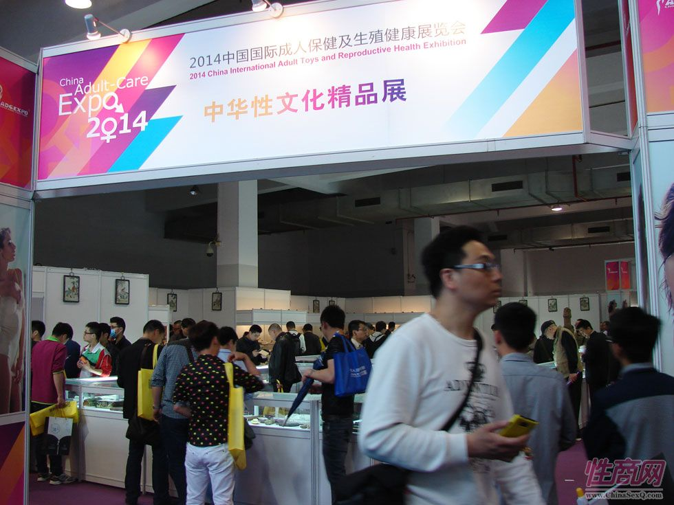 中华性文化精品展引起了观众的强烈好奇心,展馆内人山人海